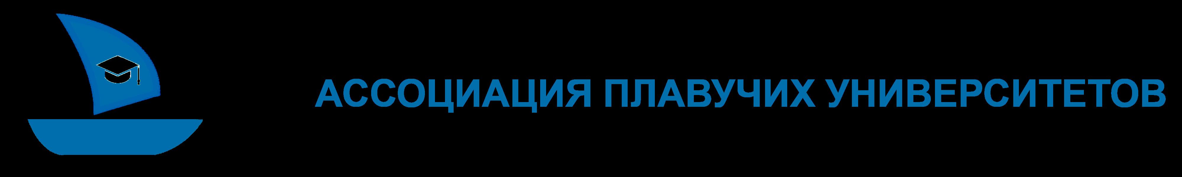 Ассоциация плавучих университетов